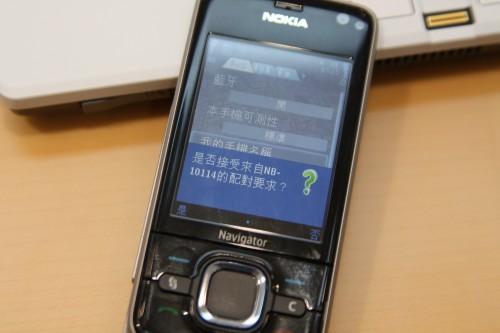 Step 05:手機會收到配對要求,按「是」繼續設定。