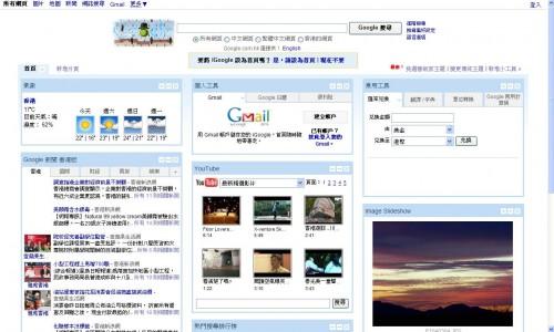 網頁測試一:連線到 iGoogle 香港主頁,速度頗快,只須 30 秒左右便可載入整個版面,令人滿意。