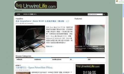 網頁測試二:以之連線到 UnwireLife 主頁,發現就算在相片甚多的情況下,也能在 1 分鐘內載入整個版面,同樣令人滿意。