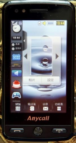 介面與早前推出的 F488 十分相似,只是屏幕大一點而已。而且仍設有 TouchWiz 介面,方便隨時拉出工具使用。