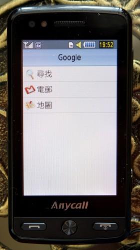現今手機不少已內建 Google 元件,M8800H 亦可例外,一鍵便可啟動 Google 瀏覽引發搜尋、Gmail 電郵檢查及 Google Map 地圖檢視。