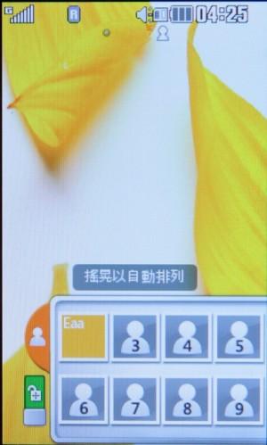 屏幕設有聯絡人快速撥號介面,只須按下屏幕上橙色「人仔」圖示,便可拉出該介面,用家最多可加入 8 個快速撥號聯絡人。
