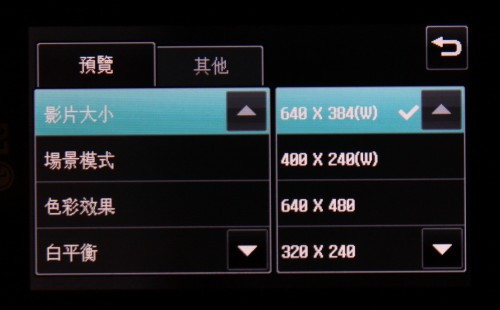 由於是闊屏幕,故影印支援的解像度與其他手機稍有不同,但也有 640 x 384 這個接近 VGA 的質素。