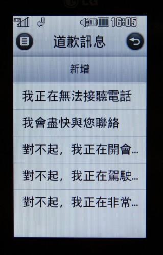 用家可自行新增道歉訊息,方便忙碌時拒絕別人來電時,可快速傳送合適 SMS 訊息給對方作即時解釋。