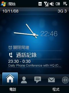TouchFLO 2.0 主介面