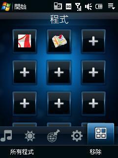 於程式頁中,用戶可以因應自己心水加入各種常用程式的快速鍵。