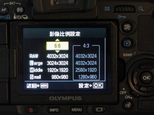 E-30 新增了 9 種不同的畫面比例,供用家拍攝不同比例的相片,包括闊屏幕 16:9、中幅相機 6:6 等。
