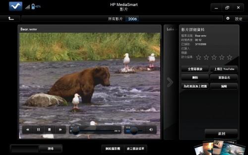MediaSmart 中的影片播放功能,支援將影片直接上載至 YouTube。