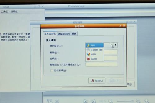 「Chat」功能支援《MSN》、《Yahoo Messenger》及《Google Talk》,獨欠《QQ》。