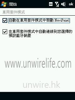 只要勾選了「自動在車用套件模式中啟動 NaviPanel」,當用家將手機連接到隨機附送的車用導航系統專屬套件時,手機界面便會自動轉換為簡單易用的 NaviPanel,提供精確的導航功能。