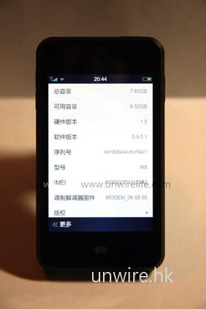 樣板機內建了 8GB 儲存空間,據聞待真正推出時,將會與 iPhone 3G 看齊,設有 8GB 及 16GB,並黑、白兩種機身顏色,供用家選購。