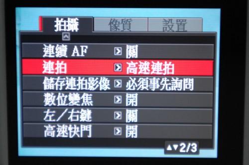 在Menu中亦有高速或常速連拍的選項。