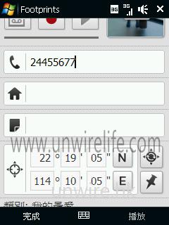 Step 06:可見座標數據(圖中下方)已被植入相片中,此時用家可輸入詳細地址、電話等額外資訊。