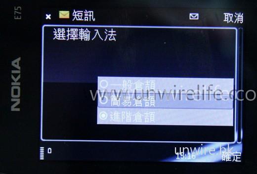配備「進階倉頡」輸入法,用家無須切換輸入法,也能隨時以倉頡或速成輸入文字,十分體貼。