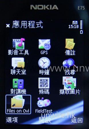 「Files on Ovi」功能,讓用家可隨時隨地透過手機,連線至 Ovi 伺服器,存取用家一早上載在那兒的檔案。