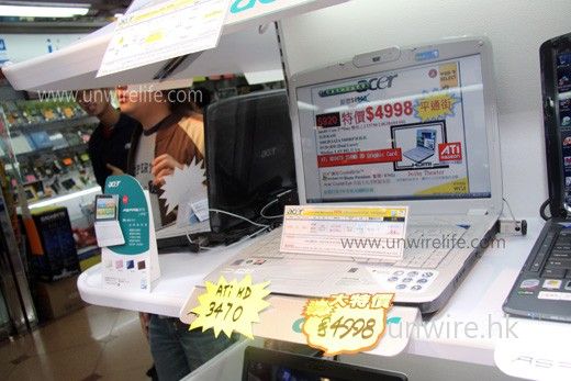Acer Aspire Gemstone 5920