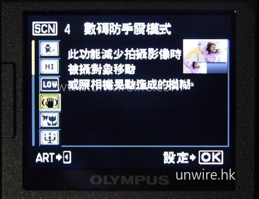 場景模式亦包括這款「數碼防手震模式」,方便用家進行夜間式室內拍攝時使用。