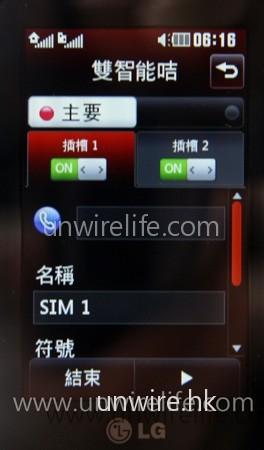 管理 SIM 介面十分簡易,配合觸控屏幕,要開關指定 SIM 卡,一按便可,十分方便。