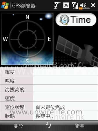 內建《GPS 瀏覽器》,方便用家檢查所在位置的坐標。