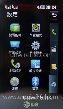 主菜單與近年推出的 LG 手機一樣,而設定便多了一個「雙智能卡」,用作管理 SIM 卡。