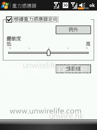 設有重力感應器,相信應是用於感應屏幕擺放方向而作自動屏幕旋轉而設的。