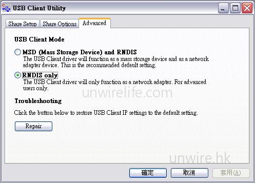 《USB Client Utility》是用於設定以 USB 接駁線與其他電腦接駁時的動作,如用家希望分享檔案,便應選擇「RNDIS only」,並需從官網下載《VilivConnect》軟件。