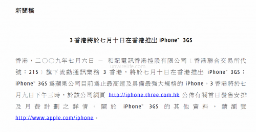 3hkiphone3gs