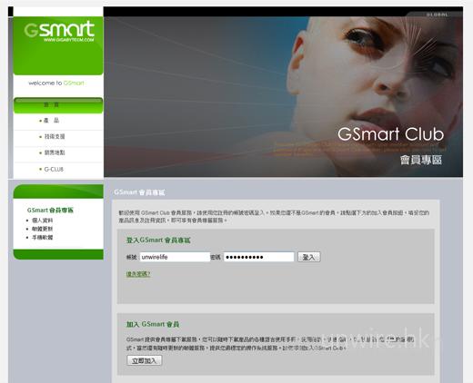 Step 03:如果你已是 GSmart 會員,輸入登入資料;如仍未是,點選下方的「加入 GSmart 會員」填寫資料並拿取登入資料。