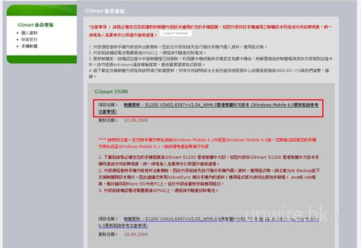 Step 04:點選圖中紅框的部分,下載 GSmart S1200 的 ROM。