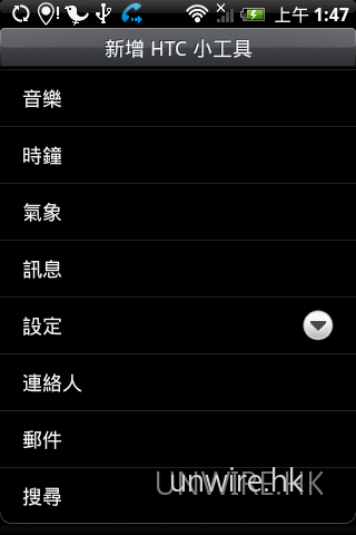 HTC 可供用家選擇的面板十分多,令 Sense 使用介面能更方便用家使用手機。