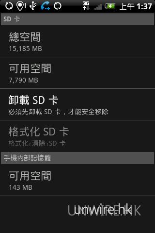 HTC Hero 只支援 microSD/microSDHC 記憶卡作擴充存儲,最高支援至 32GB。