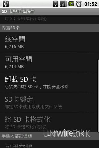Samsung Galaxy 除支援 microSD/microSDHC 記憶卡作擴充存儲,最高支援至 32GB 外,還內建 8GB(實際為 6.7GB)大容量存儲空間。