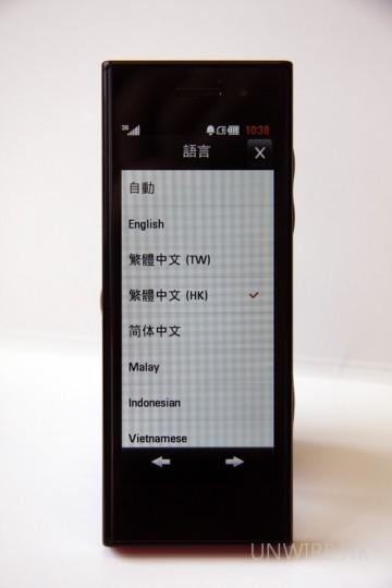 然後便設定使用語系,相信一般香港人也是使用繁體中文(HK)的吧!完成後再按下一步。