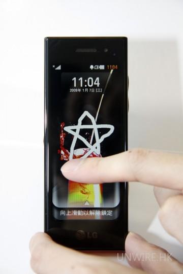 當進入屏幕鎖定畫面時,在屏幕上以手指畫出星星圖案。