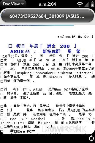 機內設有軟件,可以瀏覽 Microsoft Office 的 doc、xls、ppt 檔案,不過似乎讀取中文上,並非所有編碼也能支援,間或會出現亂碼的情況。