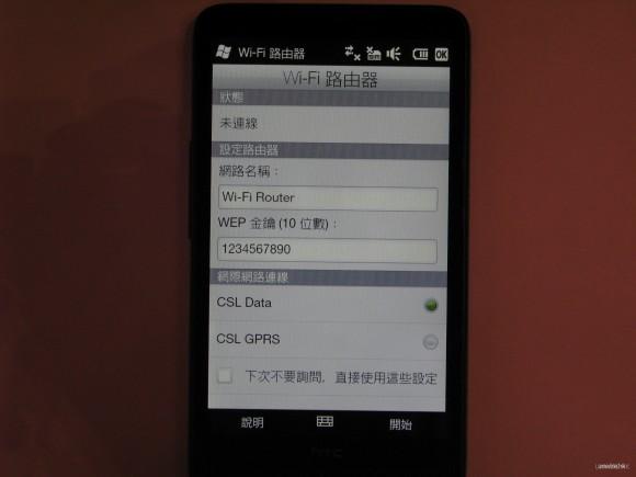提供 Wi-Fi Router 網路分享功能。