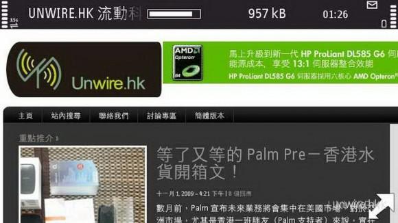 Nokia將N97 mini定位為「explorer」,到底使用手機上網表現如何呢?RIA嘗試以PCCW網絡,只需要29秒即成功登入unwire.hk網頁。而且網頁內容完全沒有移位,使用感覺舒服。