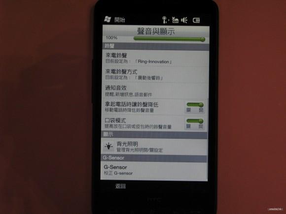 距離感應器提供口袋模式,亦可支援拿起手機時把鈴聲音量同時降低。