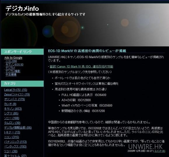 日本網站也有 LINK 及翻譯了我們unwire.hk 內文重點