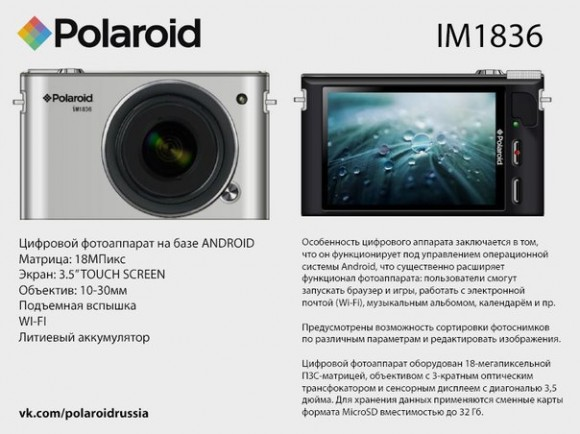 Polaroid-IM1836-mirrorless-Android-based-camera-580x434