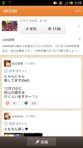 Screenshot_2012-12-19-00-59-27