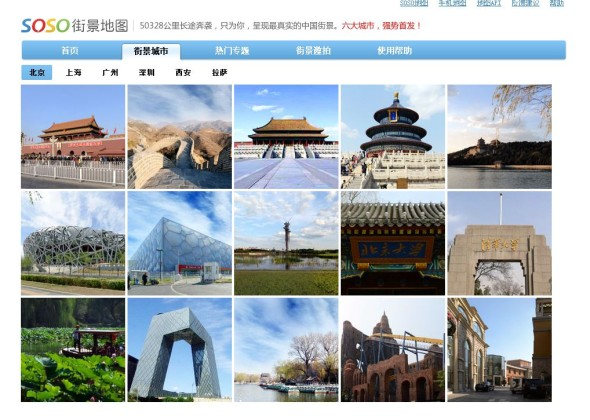 china_street view
