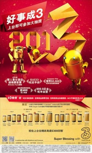 20130125 - Media Alert - CNY Promotion