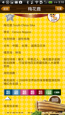 Screenshot_2013-01-25-15-10-53