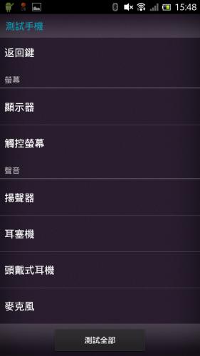 Screenshot_2013-01-30-15-48-53