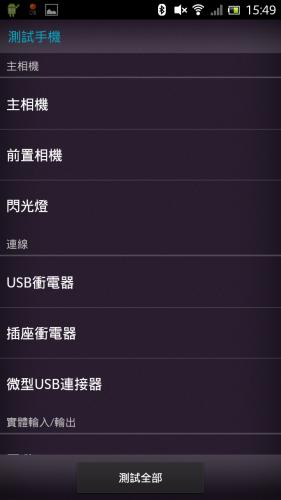Screenshot_2013-01-30-15-49-05