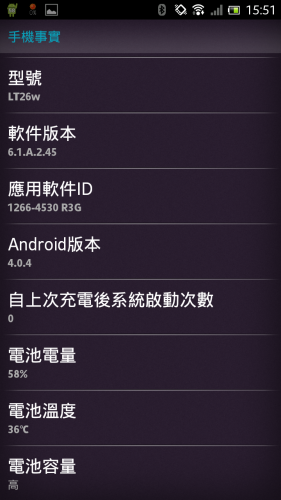 Screenshot_2013-01-30-15-51-27