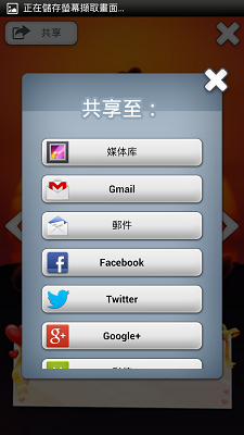 Screenshot_2013-01-31-13-52-01