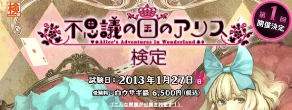 alice-in-wonderland-test-exam-japan-1 (1)