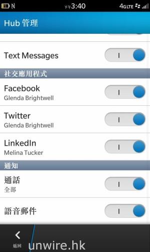可以一站式管理 SMS、通話、Voice Mail、甚至 Facebook、Twitter、LinkedIn 及 Foursquare 訊息!